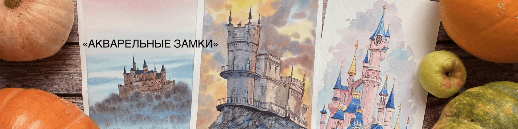 https://samouchka-school.ru/courses/kurs-akvarelnye-zamki
