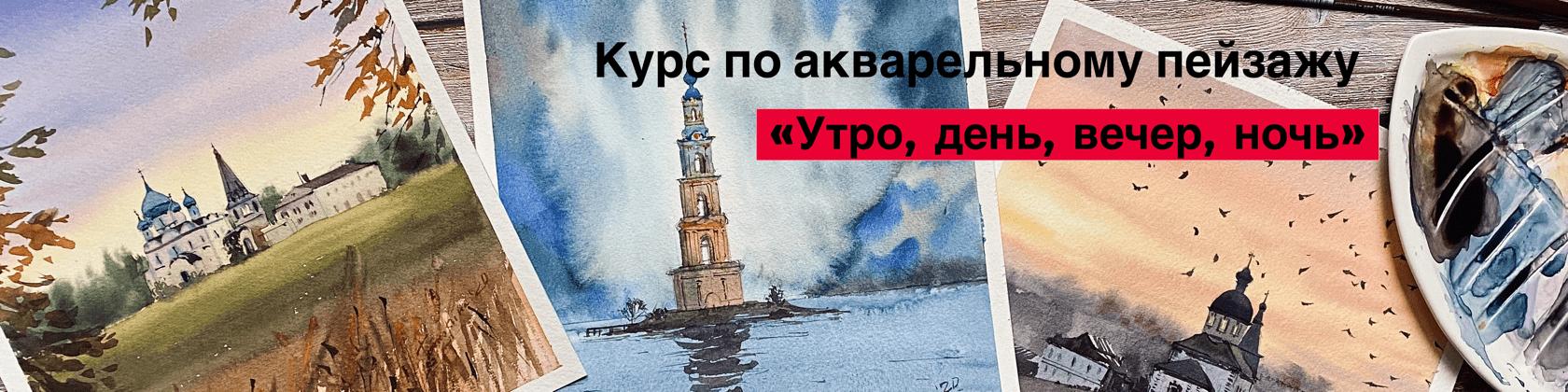 https://samouchka-school.ru/courses/intensiv-po-akvarelnomu-peyzazhu-utro-den-vecher-noch-0