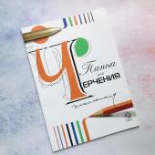 Бумага для черчения (госзнак) формат А3